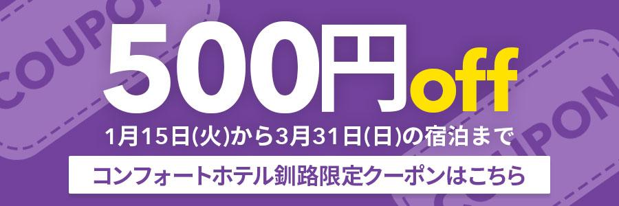 コンフォートホテル釧路限定クーポン