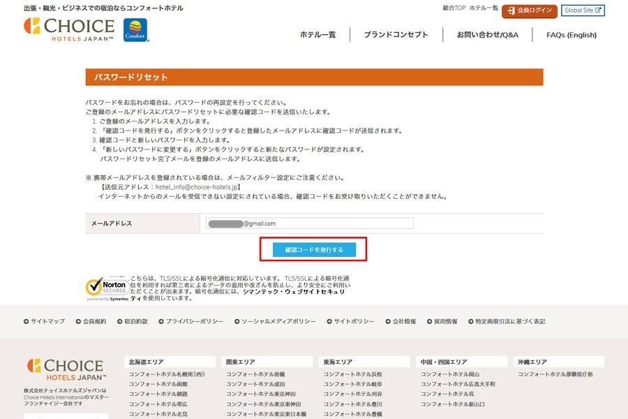 05【PC】パスワードリセット_確認コードを発行する