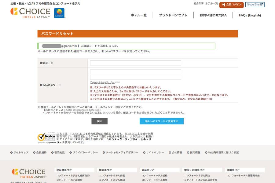 10【PC】パスワードリセット_ページに戻る