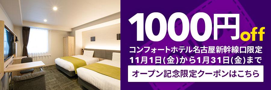 コンフォートホテル名古屋新幹線口開業記念クーポン