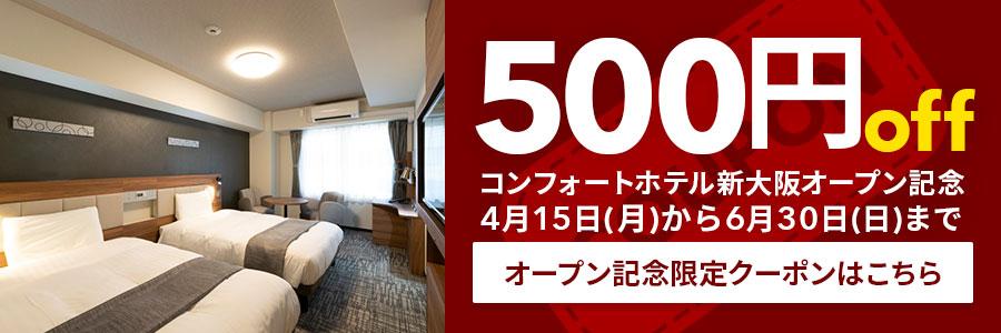 コンフォートホテル新大阪限定クーポン