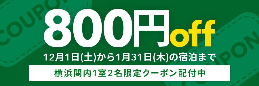 横浜関内限定1室2名限定800円クーポン