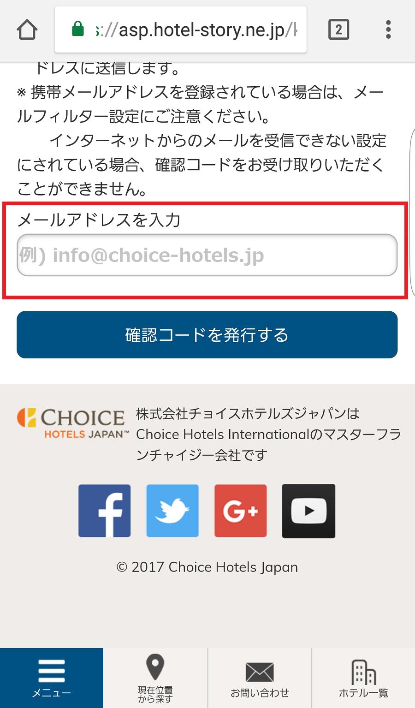 04【SP】パスワードリセット_メールアドレス入力
