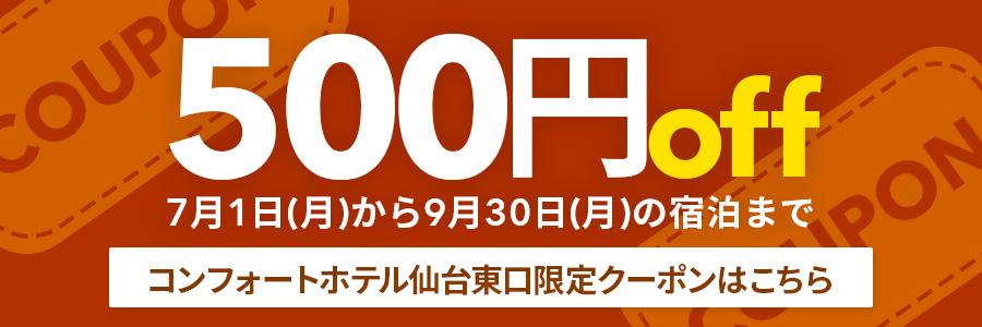 仙台東口限定クーポン