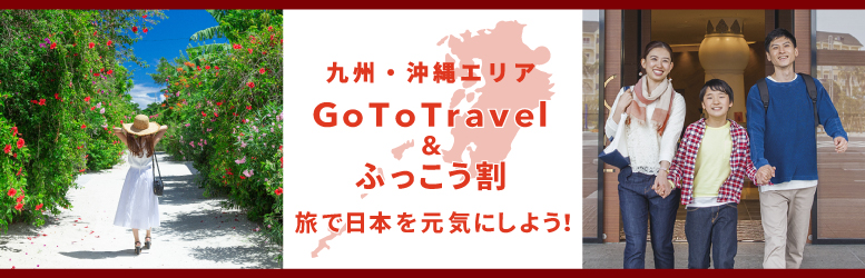GoTo-Travel-&復興割り:九州・沖縄