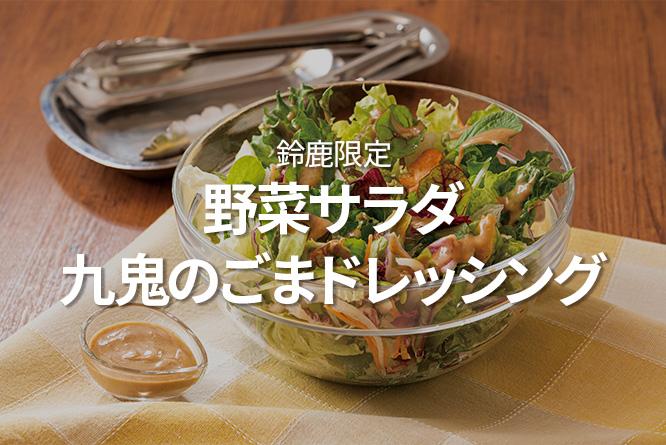 鈴鹿限定野菜サラダ