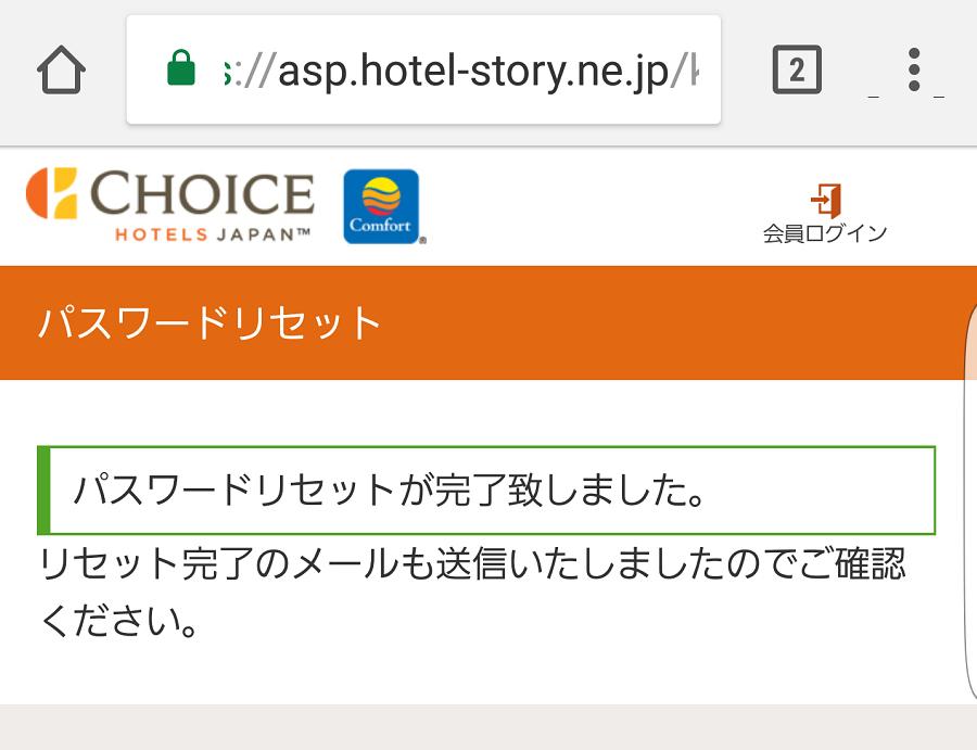 11【SP】パスワードリセット完