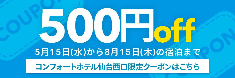 コンフォートホテル仙台西口500円クーポン