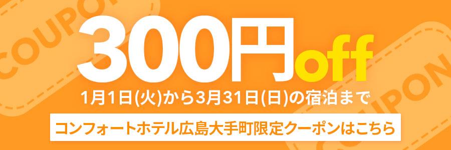 コンフォートホテル広島大手町限定クーポン