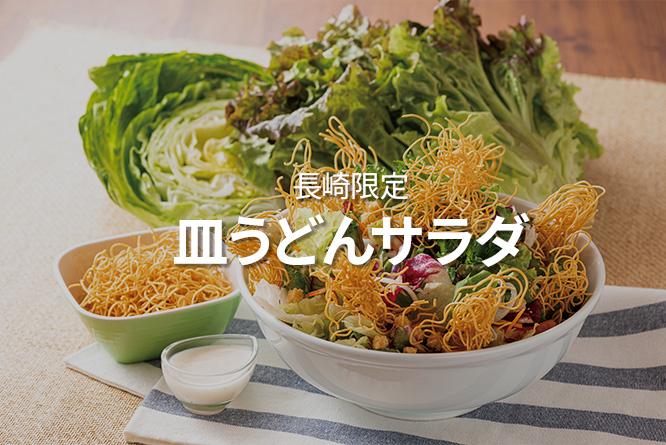 長崎限定皿うどんサラダ