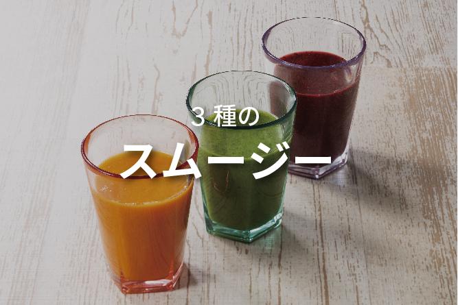 3種のスムージー