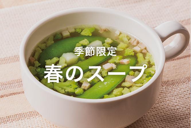 春のスープ