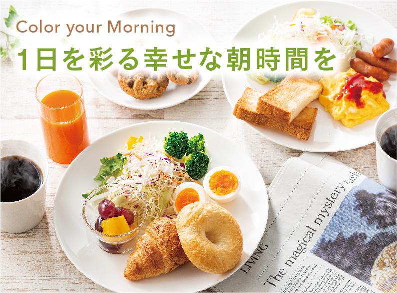 コンフォートホテル無料朝食