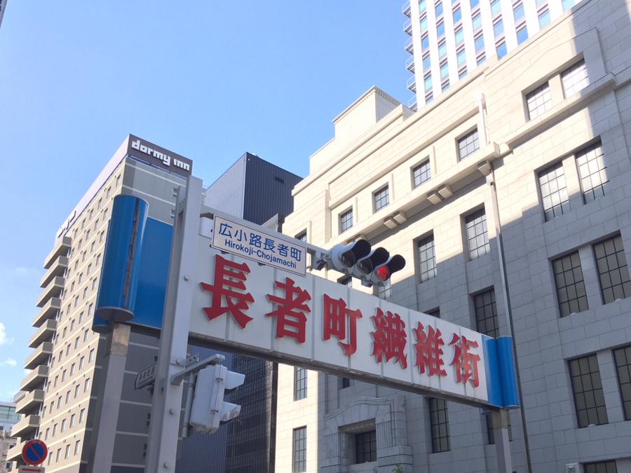 ⑤そのまま直進し、3つ目の信号「広小路長者町」を左に曲がります。「長者町繊維街」の看板が目印です。