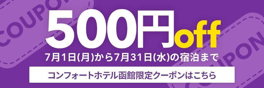 コンフォートホテル函館限定クーポン