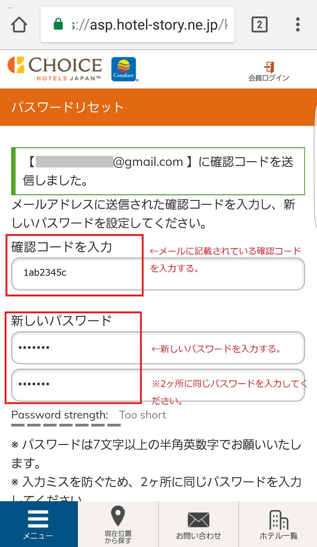 09【SP】確認コード・パスワード入力
