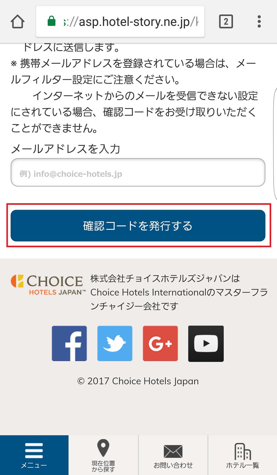 05【SP】パスワードリセット_確認コードを発行する