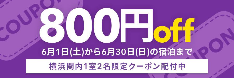 コンフォートホテル横浜関内1室2名800円クーポン