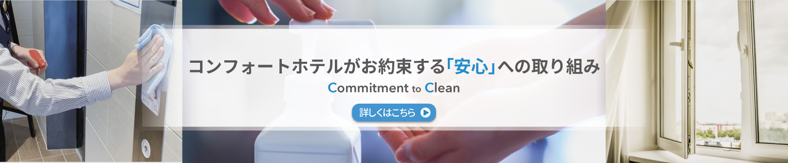 commit ment to clean