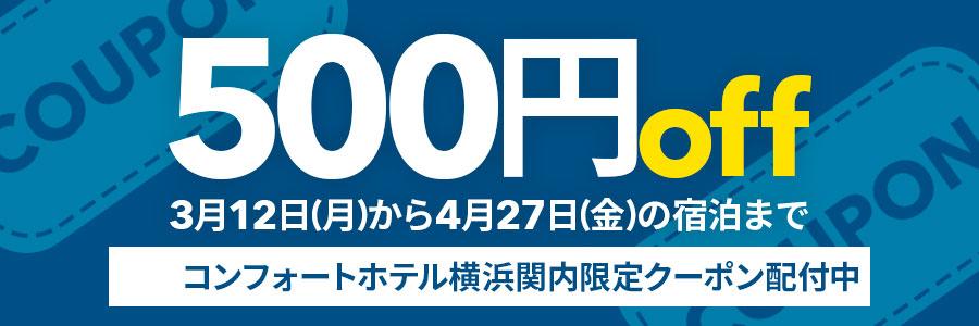 コンフォートホテル横浜関内クーポン