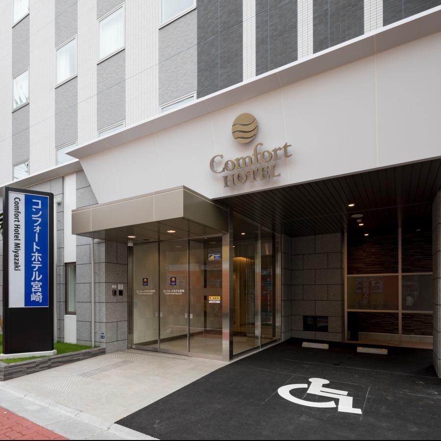 コンフォートホテル宮崎外観
