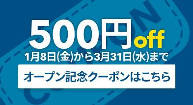 名古屋名駅南限定クーポン