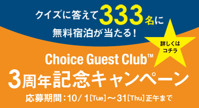 Choice Guest Club(TM)3周年記念キャンペーン