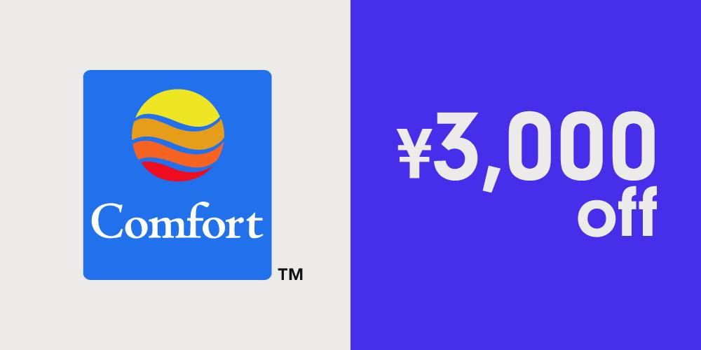 【50ホテル】公式Webサイト予約限定 3,000円割引クーポン