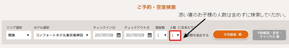 https://choice-hotels.jp/datas/空室検索