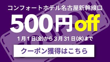 名古屋新幹線口