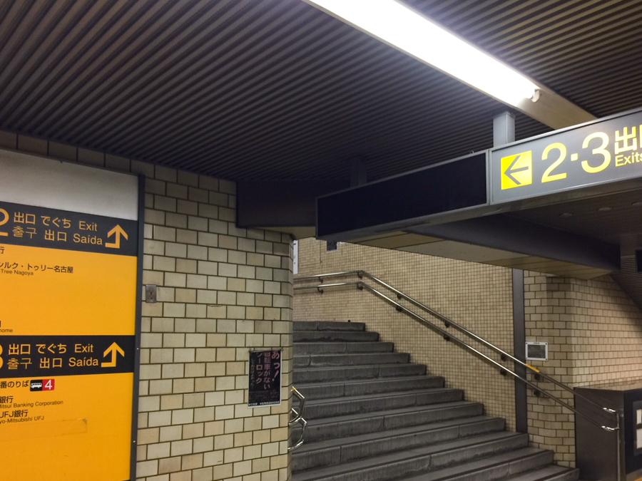 ①地下鉄「伏見」駅【3番出口】へと向かいます。