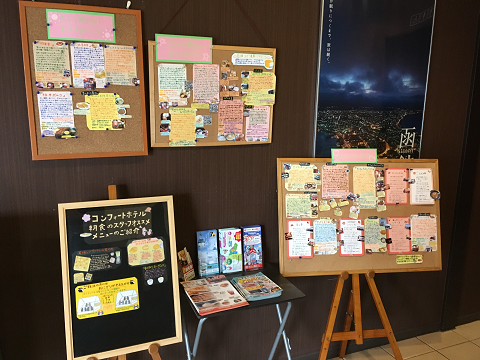 CFH函館