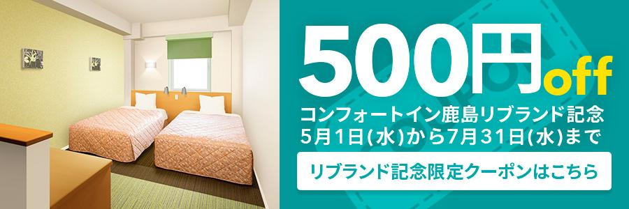 鹿島限定500円クーポン