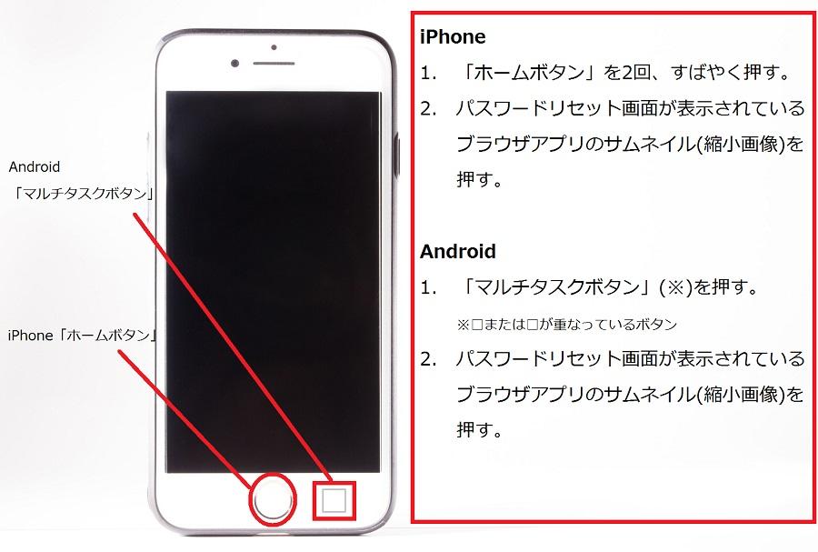 08-1【SP】iPhone起動中アプリに戻る