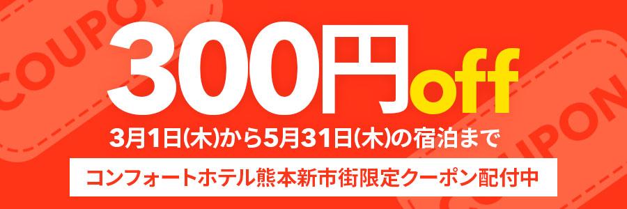 コンフォートホテル熊本新市街クーポン