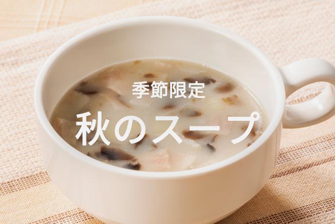 期間限定秋スープ