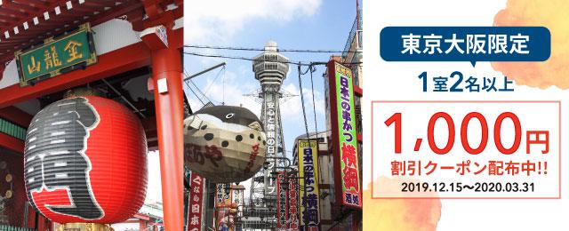 東京&大阪限定1室2名以上限定1,000円クーポン