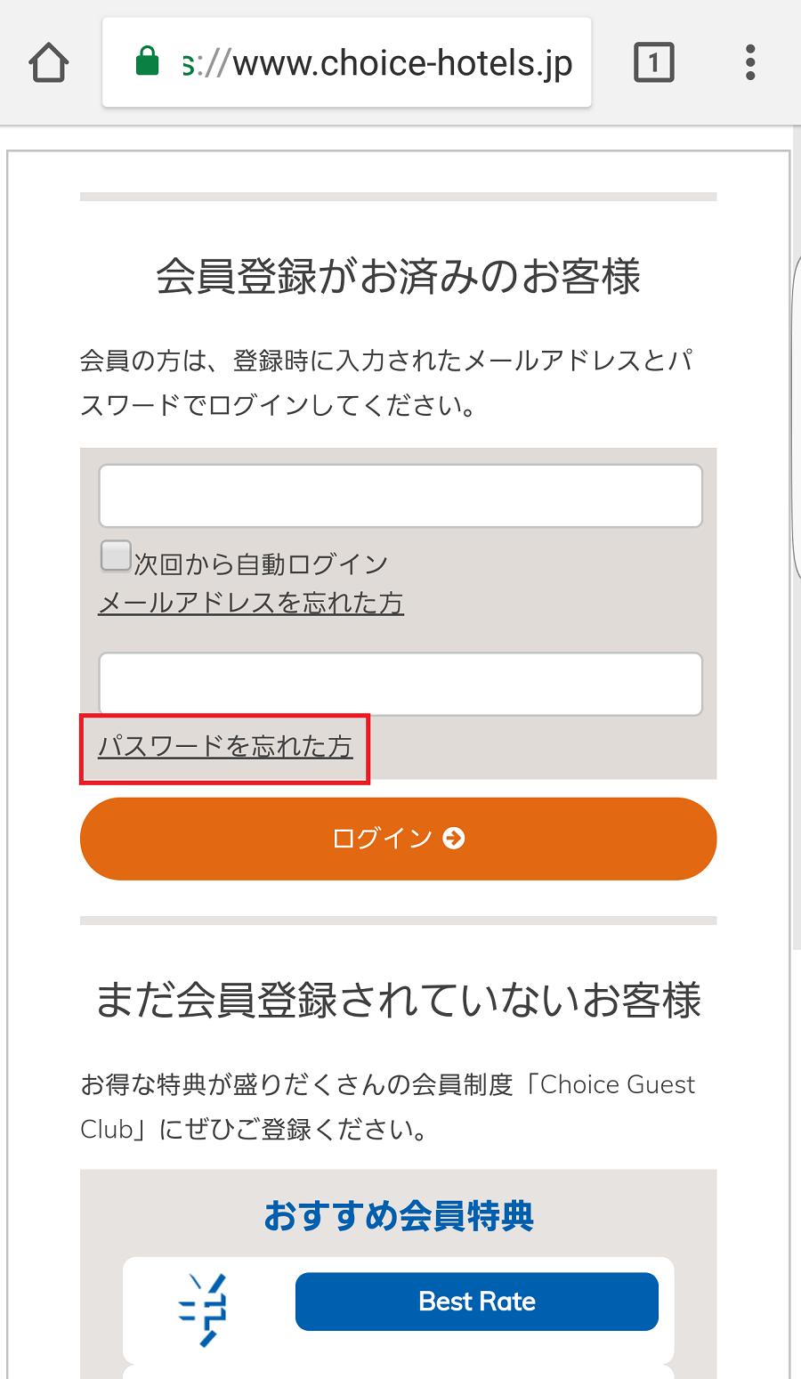 02【SP】パスワードを忘れた方