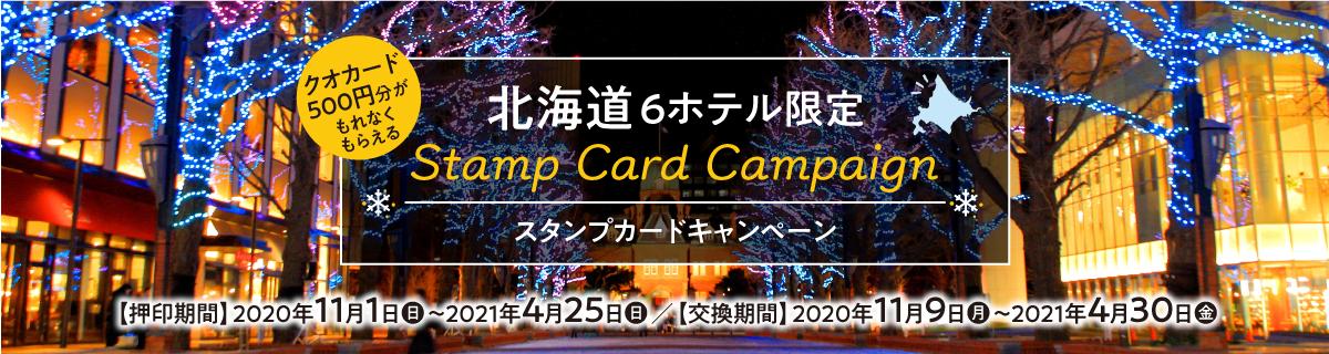北海道6ホテル限定スタンプカードキャンペーン