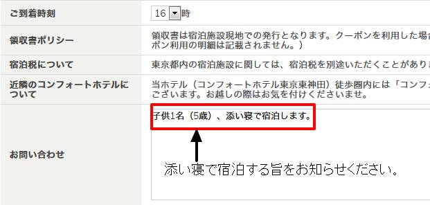 https://www.choice-hotels.jp/datas/