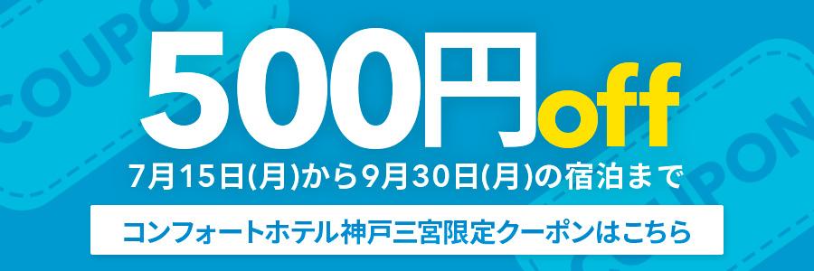コンフォートホテル神戸三宮限定クーポン