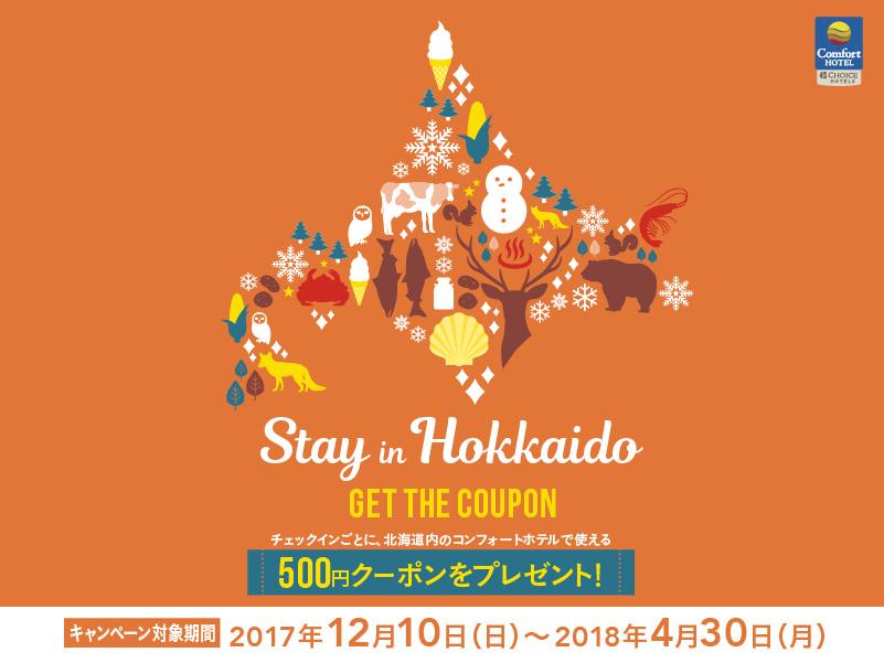 北海道キャンペーン