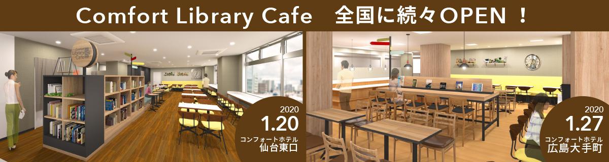 【2020年1月オープン】Comfort Library Cafe(仙台東口・広島大手町)