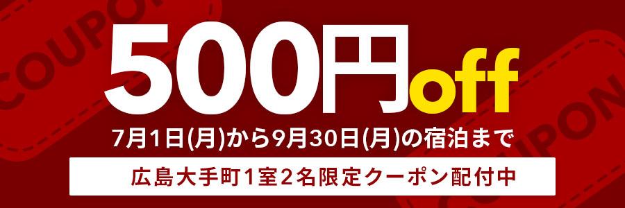 コンフォートホテル広島大手町1室2名限定500円クーポン