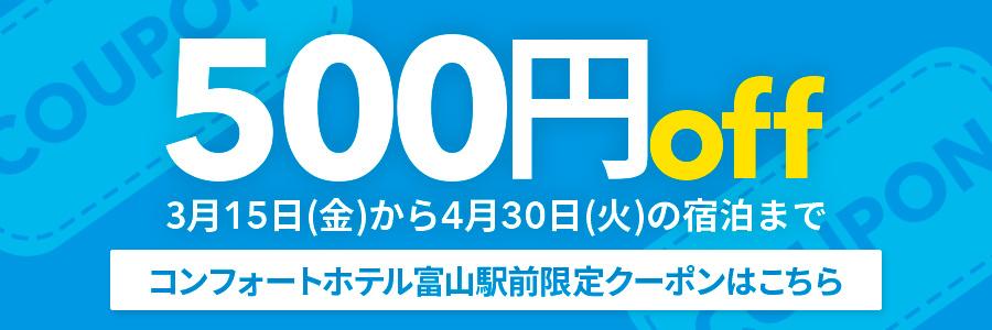コンフォートホテル富山駅前限定クーポン