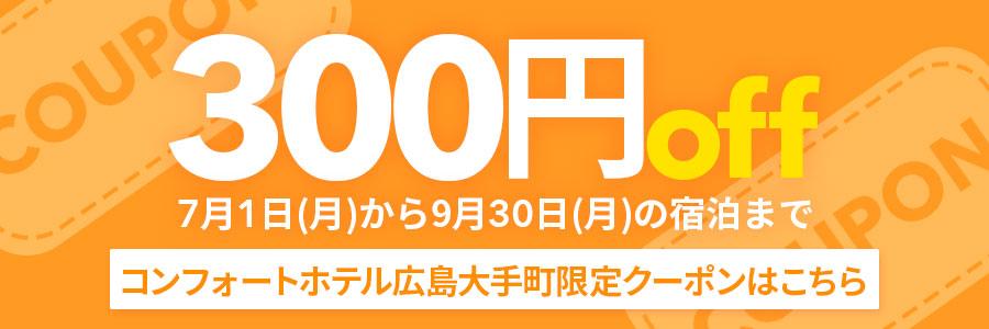 コンフォートホテル広島大手町300円クーポン