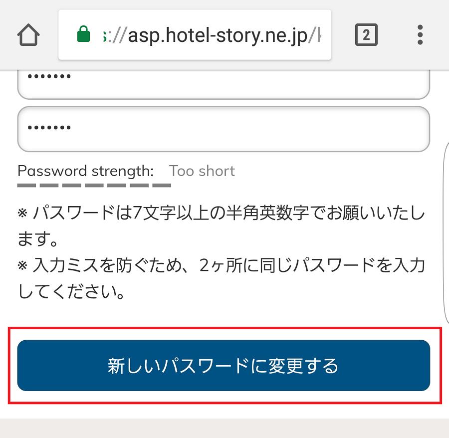 10【SP】新しいパスワードに変更する