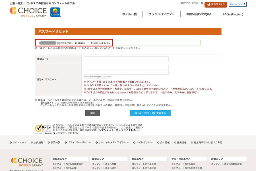 06【PC】パスワードリセット_確認コードを送信しました