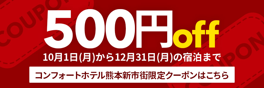 コンフォートホテル熊本新市街500円クーポン