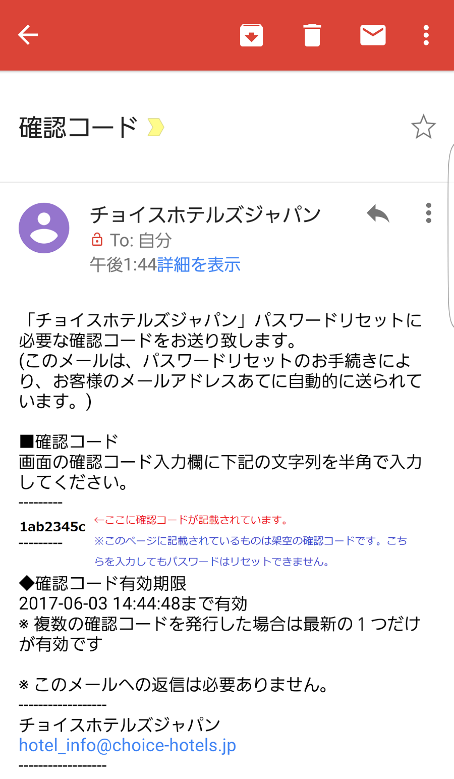 07【SP】メール_確認コード